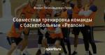 Совместная тренировка команды с баскетбольным «Реалом»