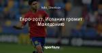 Евро-2017. Испания громит Македонию