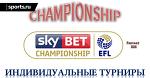 Набор участников в индивидуальные Fantasy Football турниры Чемпионшипа