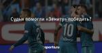 Судьи помогли «Зениту» победить? - Футбол - Sports.ru