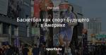 Баскетбол как спорт будущего в Америке