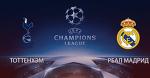 «Тоттенхэм»-«Реал Мадрид». Превью к матчу