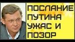 Владимир Рыжков Послание Путина УЖАС И ПОЗОР 01 03 2018