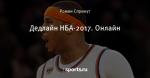 Дедлайн НБА-2017. Онлайн