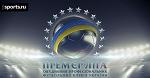 «Полтава» и «Десна» впервые вышли в УПЛ, «Звезда» и «Черноморец» вылетели