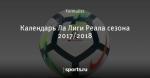 Календарь Ла Лиги Реала сезона 2017/2018