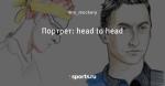 Портрет: head to head