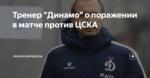"""Тренер """"Динамо"""" о поражении в матче против ЦСКА"""