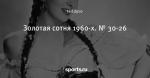 Золотая сотня 1960-х. № 30-26