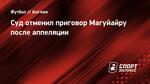 Суд отменил приговор Магуйайру после аппеляции