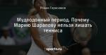 Мудлодонный период. Почему Марию Шарапову нельзя лишать тенниса