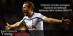 Сборная лучших молодых игроков английской премьер-лиги сезона 2014/15 - Young Warriors - Блоги - Sports.ru