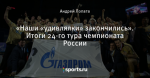 «Наши «удивлялки» закончились». Итоги 24-го тура чемпионата России