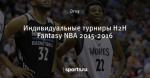 Индивидуальные турниры Н2Н Fantasy NBA 2015-2016