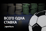 Новая игра - «Всего одна ставка» - Третий тур - Фора ноль - Блоги - Sports.ru