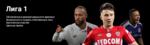 Франция. Лига 1: профиль - Фэнтези - Sports.ru