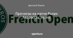 Прогнозы на матчи Ролан Гаррос(24.05.16)