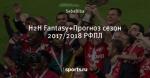 H2H Fantasy+Прогноз сезон  2017/2018 РФПЛ