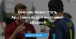 Кокорин может стать Аршавиным для нынешней сборной