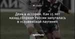 День в истории. Как 15 лет назад,сборная России запуталась в «словенской паутине»