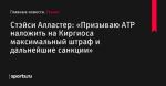 Стэйси Алластер: «Призываю ATP наложить на Киргиоса максимальный штраф и дальнейшие санкции» - Теннис - Sports.ru