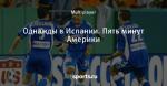 Однажды в Испании. Пять минут Америки - Эль Фентези - Блоги - Sports.ru