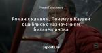 Роман с камнем. Почему в Казани ошиблись с назначением Билялетдинова