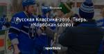 Русская Классика-2016. Тверь. «Коробка» s02e01