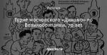 Турне московского «Динамо» по Великобритании. 70 лет