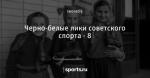 Черно-белые лики советского спорта - 8