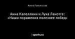 Анна Капеллини и Лука Ланотте: «Наши поражения полезнее побед»