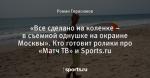 «Все сделано на коленке – в съемной однушке на окраине Москвы». Кто готовит ролики про «Матч ТВ» и Sports.ru