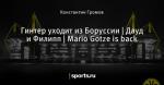 Гинтер уходит из Боруссии | Дауд и Филипп | Mario Gotze is back