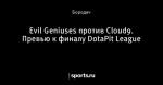 Evil Geniuses против Cloud9. Превью к финалу DotaPit League