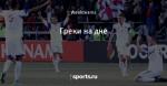 Греки на дне - О футболе другого уровня - Блоги - Sports.ru