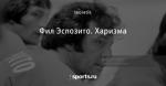 Фил Эспозито. Харизма - Был такой хоккей - Блоги - Sports.ru