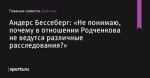 «Не понимаю, почему в отношении Родченкова не ведутся различные расследования?», сообщает Андерс Бессеберг - Биатлон - Sports.ru