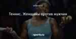 Теннис. Женщины против мужчин