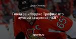 Гонка за «Норрис Трофи»: кто лучший защитник НХЛ?