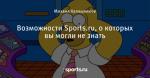 Возможности Sports.ru, о которых вы могли не знать