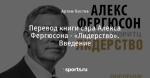 Перевод книги сэра Алекса Фергюсона - «Лидерство». Введение