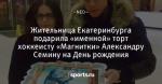Жительница Екатеринбурга подарила «именной» торт хоккеисту «Магнитки» Александру Семину на День рождения