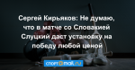 Сергей Кирьяков: Не думаю, что в матче со Словакией Слуцкий даст установку на победу любой ценой