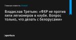Игра в имитацию. Стратегия «Аризоны» на драфте НХЛ - Cactus Hockey - Блоги - Sports.ru