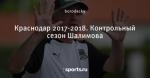 Краснодар 2017-2018. Контрольный сезон Шалимова