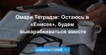 Омари Тетрадзе: Остаюсь в «Енисее», будем выкарабкиваться вместе