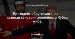 Президент «Саутгемптона» – главная сенсация хоккейного Кубка мира