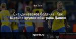 Скандинавское бодание. Как Швеция крупно обыграла Данию - Young Warriors - Блоги - Sports.ru