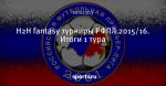 H2H fantasy турниры РФПЛ 2015/16. Итоги 1 тура