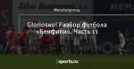 Gloriosнo! Разбор футбола «Бенфики». Часть 11